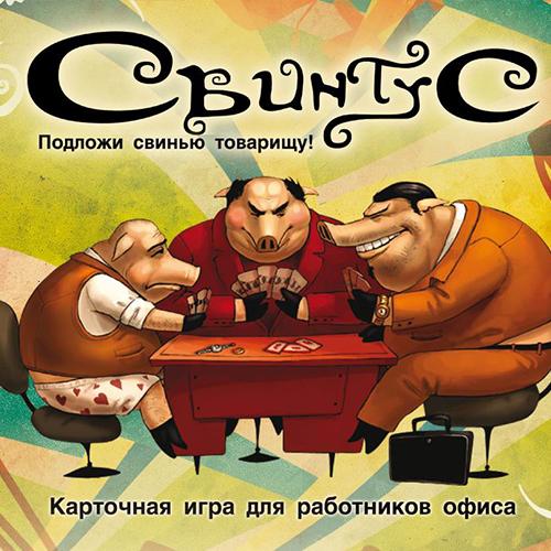 Настольная игра Свинтус