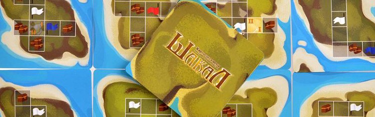 Карточная игра Шакал