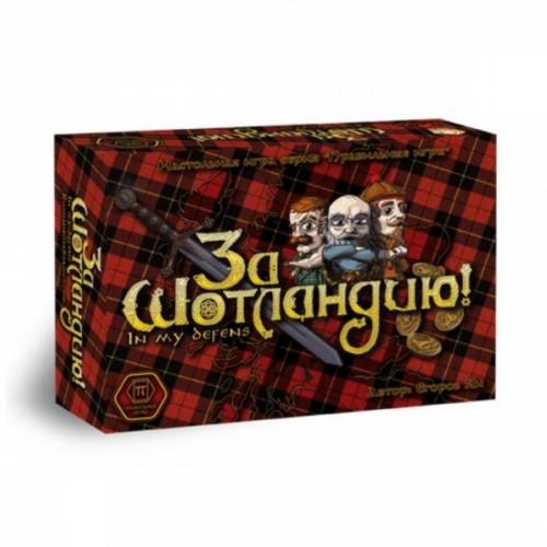 Настольная игра За Шотландию!