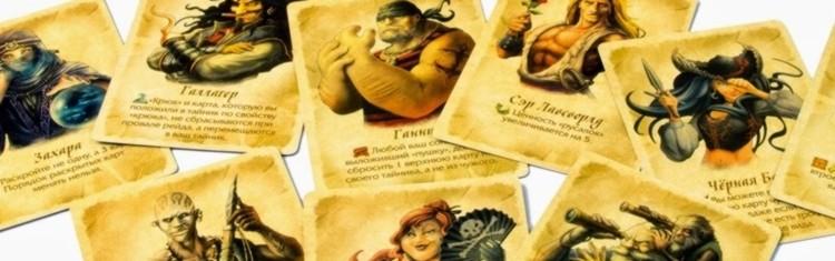 Настольная игра Карта сокровищ