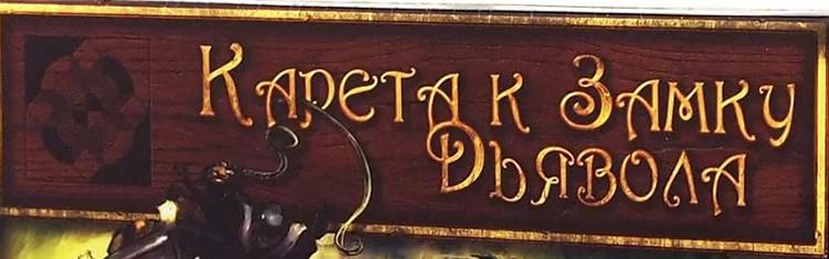 Настольная игра «Карета к замку дьявола»