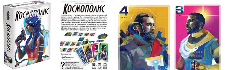 Настольная-игра-Космополис