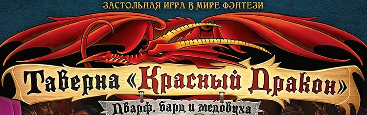 Таверна «Красный Дракон»
