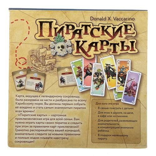 Настольная игра Пиратские карты